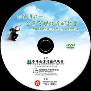 conference DVD