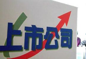 china listing