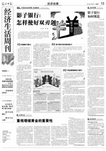 guangmingdaily2014050813_brief