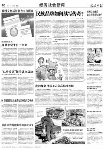 田利辉 光明日报20140624